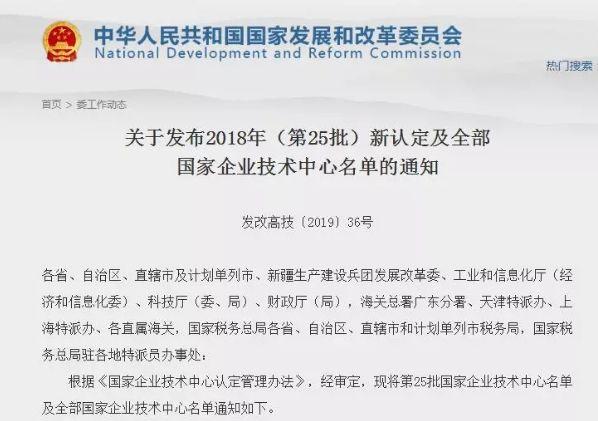 惠达卫浴再次上榜《国家企业技术中心名单》云浮